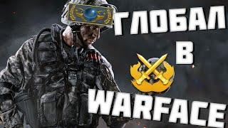 Игрок CS GO в Warface? // Может затащить? // Глобал в Warface