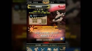 キングダムー英雄の系譜宝物21連登用‼