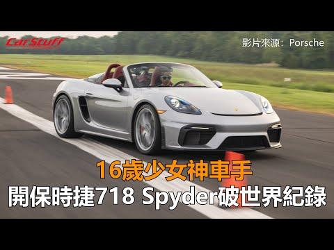 16歲少女神車手 開保時捷718 Spyder破世界紀錄