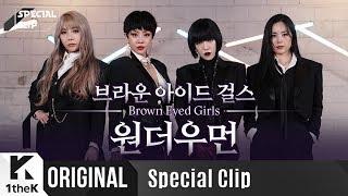 브라운아이드걸스 _ 원더우먼 | 가사 | Brown Eyed Girls _ Wonder Woman | 스페셜클립 | Special Clip | LYRICS