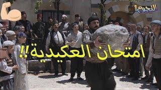 زمن البرغوت -شاهر صار العكيد الجديد بعد نجاحه في امتحان العكيدية!!طرح الموضوع وتداعياته