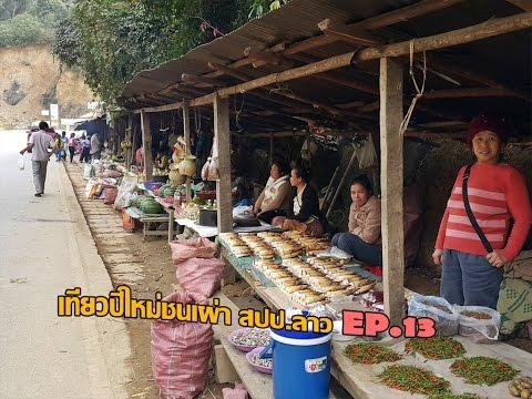 เที่ยวปีใหม่ชนเผ่า สปป.ลาว EP.13 ตลาดของป่าริมทางถนนของชนเผ่าไทดำหลัก 59