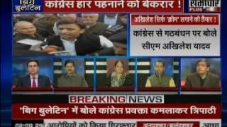 Big Bulletin UP Akhilesh Yadav Ready To Alliance With Rahul Gandhi