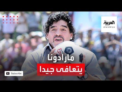 العرب اليوم - شاهد: مارادونا يتعافى بشكل جيد بعد عملية جراحية في الدماغ