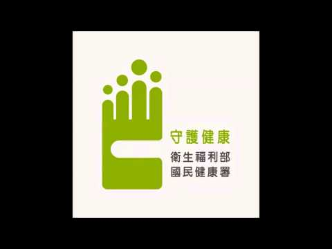 腎臟保健廣播劇(19)