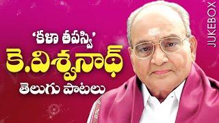 K Viswanath Telugu Old Songs