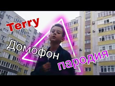 TERRY-Домофон (пародия)