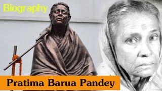 Biography | Pratima Barua Pandey And Her Family   - YouTube