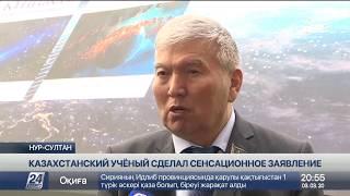 Казахстанский учёный сделал сенсационное заявление