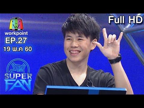แฟนพันธุ์แท้ SUPER FAN (รายการเก่า) | รอบ Final | EP.27 | 19 พ.ค. 60 Full HD