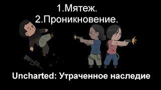 Uncharted: Утраченное наследие 1.Мятеж. 2.Проникновение.