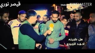 اغاني حصرية احمد الزبيدي-هل طبينه-روعه وربي اشررررد تحميل MP3