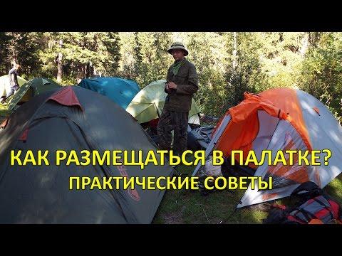 Как размещаться в палатке?