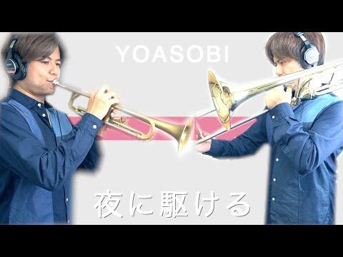 夜に駆ける - YOASOBI (スコア&パート譜) by みげーるyoutube thumbnail image