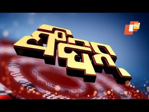 Feedin 24 June   News in Sambalpuri   ଫିଦିନ୍   ସମ୍ବଲପୁରୀ ଖବର   OTV