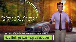 ✅ PRIZM - Как Зарабатывать На Своем Смартфоне? (1 мин.)