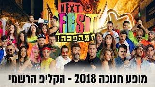 נקסטפסט - הקליפ הרשמי | NEXTFEST 2018
