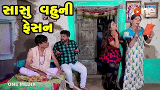 Sasu Vahuni Fasion |  Gujarati Comedy | One Media | 2021