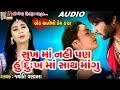 Sukh Ma Nahi Pan Hu Dukh Ma Sath Mangu || Jyoti Vanjara || Gujarati Sad Song ||
