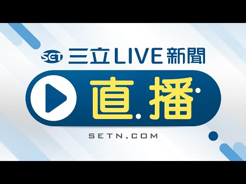 【現正直播】三立LIVE新聞HD直播│SET Live NEWS│SET LIVE ニュースオンライン放送│대만 채널SET뉴스 24시간 생방송