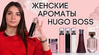 Женская парфюмерия Hugo Boss. Обзор женских ароматов Хьюго Босс от Духи.рф