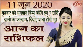 Aaj Ka Rashifal | 11 June 2020 | आज का राशिफल | Rashi Bhavishya | Horoscope Today | Dainik Rashifal - Download this Video in MP3, M4A, WEBM, MP4, 3GP