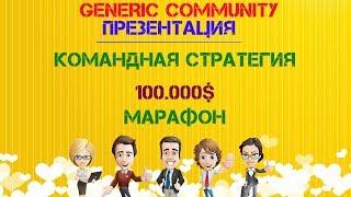 Generic Community: Презентация  командной стратегии