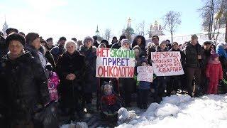 Митинг 9 Марта 2018г. Сергиев Посад