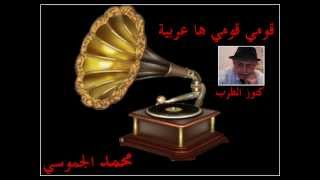 تحميل اغاني ♫ محمد الجموسي♫ قومي قومي ها عربية MP3