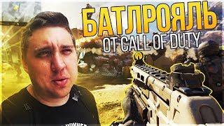 ЛУЧШИЙ КОНКУРЕНТ PUBG! - КОРОЛЕВСКАЯ БИТВА ОТ КАЛЛ ОФ ДУТИ! - Call of Duty Black Ops 4 Blackout