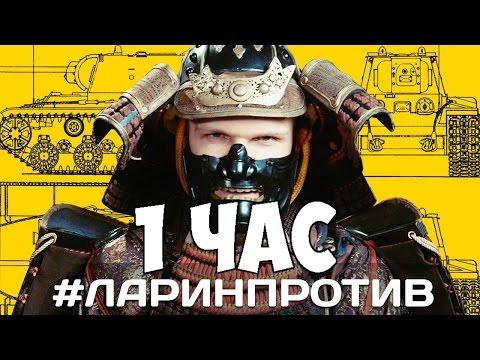 #ЛАРИНПРОТИВ (1час)