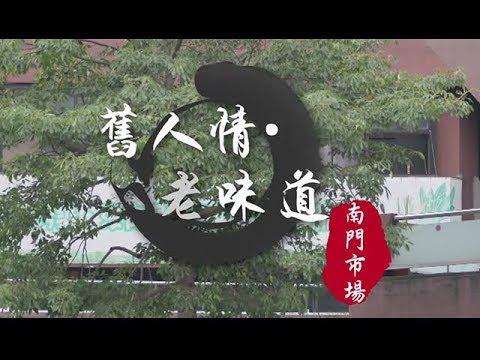 【老市場新味道系列】舊人情老味道-南門市場