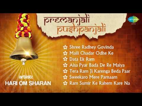 Premanjali Puspanjali Volume 1 | Top Devotional Songs