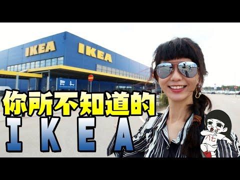 什麼?!連IKEA迷🇸🇪都不知道的冷知識