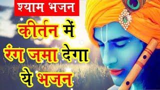 दौड़े आएंगे श्याम अगर ऐसे बुलाओगे    Khatu Shyamji Bhajan By Saurabh Madhukar