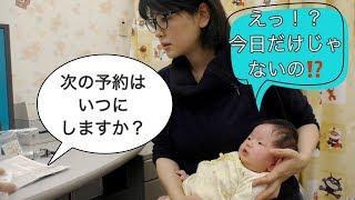 Reon君はじめての予防接種「もう一回」のハプニングでギャン泣き!!【2Months 4Days】
