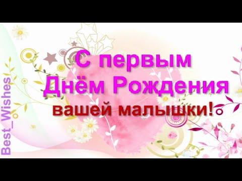 1 годик, Поздравление с Днём Рождением Дочки, Родителям - Оригинальная Музыкальная Видео Открытка