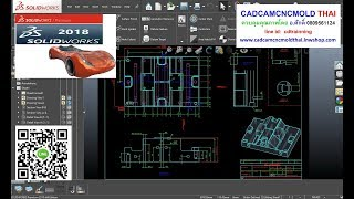 SOLIDWORKS2018 DRAWING DWG CORE INSERT MAIN