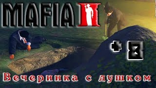 MAFIA II - 8 серия - Вечеринка с душком[1080p]