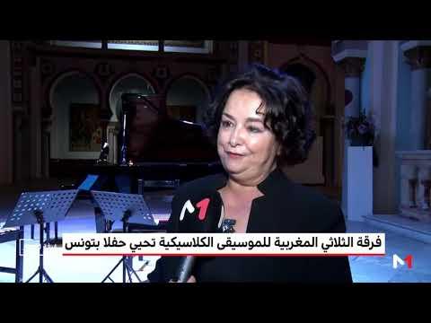 العرب اليوم - شاهد:فرقة الثلاثي المغربية للموسيقى الكلاسيكية تحيي حفلًا في تونس
