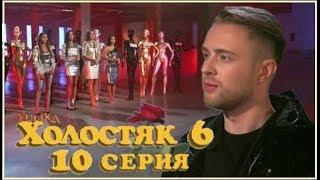 ХОЛОСТЯК 6 серия 10 / 13.05.2018 / Обзор-мнение