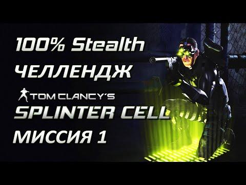Скрытное прохождение Splinter Cell 1 Миссия 1 Полицейский участок (100% stealth, без убийств)