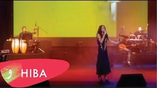 تحميل اغاني Hiba Tawaji - Aal Bal Ya Watanna [Live] / هبة طوجي - عالبال يا وطنا MP3