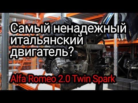 Самый ненадежный двигатель Alfa Romeo: все проблемы движка 2.0 Twin Spark