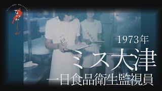 1973年 ミス大津 一日食品衛生監視員【なつかしが】