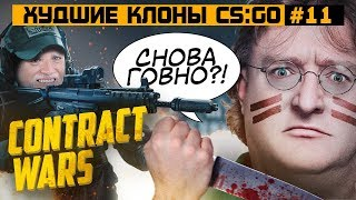 ХУДШИЕ КЛОНЫ CS:GO #11 - Contract Wars и Контра В Вконтакте