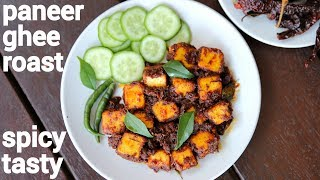 paneer ghee roast recipe - udupi & mangalore style | veg ghee roast | how to make paneer roast