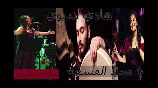 تحميل اغاني يا محلا الفسحة - ميادة بسيليس - هادي انديوي // Ya Mahlah Alfosha - Mayada Basseliss - Hadi Andywi MP3