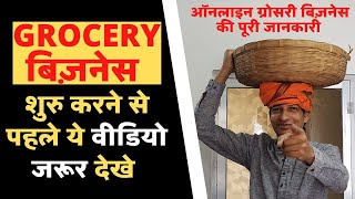 Start Your Online Kirana Store Grocery Delivery Business  Without Huge Investment