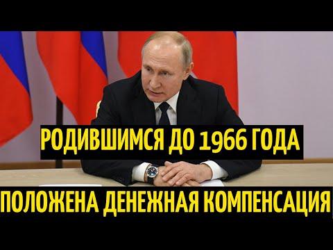 Родившимся до 1966 года положена денежная компенсация,